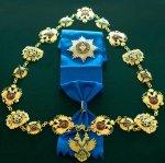 Какой орден в России самый главный?